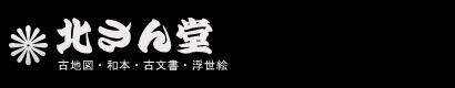 北さん堂 古地図・和本・古文書;江戸/書本