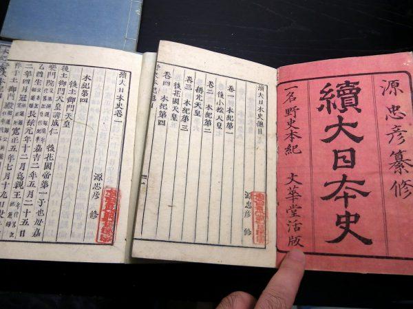 続大日本史