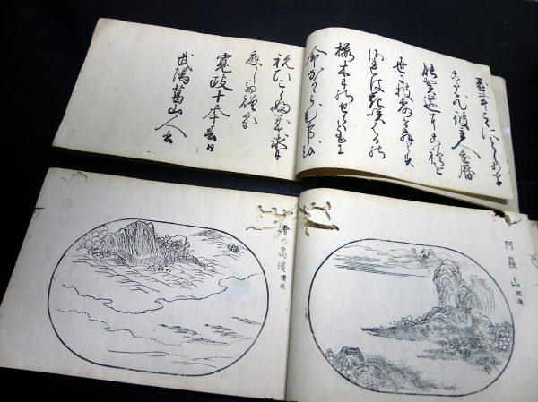 盆山百景図