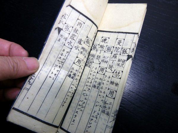 蘭法内用/薬能識